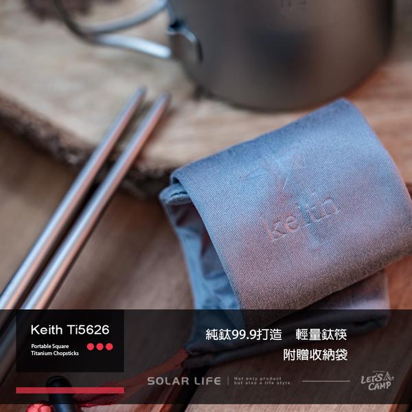 鎧斯Keith Ti5626 純鈦筷輕量環保方筷子-17cm.純鈦筷子 環保筷 登山露營 野營野炊 鈦餐具