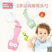 餐具 寶寶彎頭勺子叉子套裝嬰兒歪頭歪把勺兒童學吃飯訓練筷子輔食餐具 3款