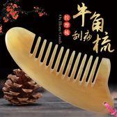 刮痧板按摩梳天然黃牛角梳子頭部疏通經絡淋巴按摩板刮痧精油