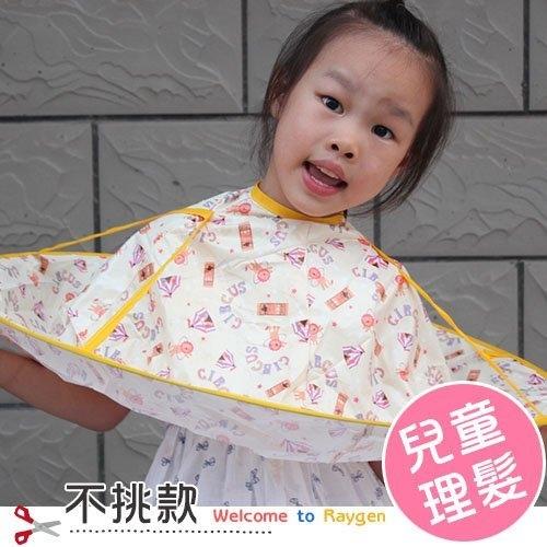 嬰幼兒童理髮 理髮衣 斗篷 家用剪髮圍兜