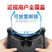 7代VR眼鏡虛擬與現實立體3D電影眼睛智能設備蘋果手機華為通用手柄 麻吉好貨