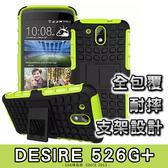 E68精品館 輪胎紋 手機殼 HTC DESIRE 526G+ 可立支架 矽膠軟殼 防摔防震 保護套 保護殼 手機套 D526H