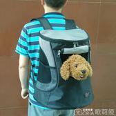 寵物背包狗雙肩包外出旅行包優貝特雙肩包用品寵物包便攜狗包貓包 歌莉婭