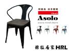 【 赫拉居家 】阿索洛 扶手餐椅 (四色)