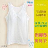 1055甜心蜜糖熊學生型內衣 長版少女胸衣 寬肩背心型成長型內衣 台灣製
