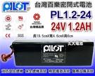 【久大電池】 PILOT 百樂電池 PL1.2-24 24V1.2AH (帶線) 受信總機 消防設備 保全 醫療 儀器