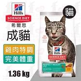 PRO毛孩王 希爾思Hills 成貓完美體重 雞肉特調 減重飼料1.36KG 成貓 貓飼料