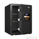 保險櫃 家用小型密碼指紋保險箱辦公入牆迷你床頭保險箱夾萬45cm電子全鋼防撬保管箱 卡卡西