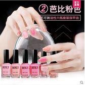 ENLY∥Z指甲油六瓶組合套裝進口料環保美甲指甲油裸色亮片糖果    (2芭比粉色系列)
