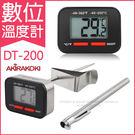 【Akirakoki 正晃行】數位溫度計...
