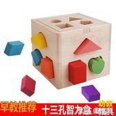 木制 兒童幾何十三孔形狀配對智力盒積木 寶寶早教教具益智力玩具 年終狂歡