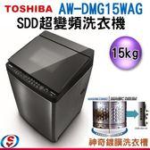 【信源】15公斤【TOSHIBA 東芝神奇鍍膜 SDD超變頻洗衣機】AW-DMG15WAG 不含安裝