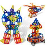 磁力片磁性拼裝3-4-5-6-7周歲磁片兒童玩具