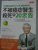 【書寶二手書T9/養生_HNW】不被癌症醫生殺死的20忠告_近藤誠