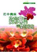 (二手書)花中貴族:姿彩奪目的蘭花家族-園藝百科 7