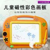 兒童畫畫板磁性寫字板寶寶嬰兒小玩具1-3歲2幼兒彩色超大號涂鴉板-奇幻樂園