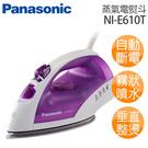 Panasonic NI-E610T / NI-E610  國際牌 蒸氣熨斗