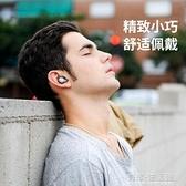 真無線藍芽耳機雙耳5.0運動跑步游戲超長待機迷你隱形小型單耳入耳式適用小米viv 雙十二全館免運
