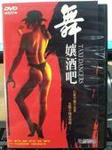 影音專賣店-C00-115-正版DVD-電影【舞孃酒吧 限制級】-尚尼藍德漢詹姆 裘絲伯耶德比利