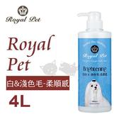 PetLand寵物樂園《Royal Pet 皇家寵物》天然草本精華沐浴乳-白色&淺色毛犬用柔順感洗毛精 4L