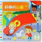 【上人文化】好棒的公園 推拉(新版)←遊戲書 操作書 故事書 玩具書 遊戲書