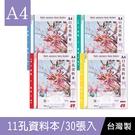 珠友 SS-13013 A4/11孔資料本+名片袋/文件夾/資料簿/檔案本/30張入(30本)