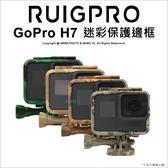 睿谷 GoPro Hero 7 迷彩 保護邊框 專用配件 保護殼 防摔 外殼 保護框 運動攝影機★可刷卡★薪創數位
