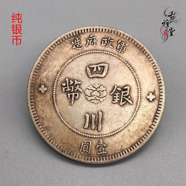 民國收藏純銀軍政府造四川銀幣一元中華民國元年造四川銀元龍洋1入