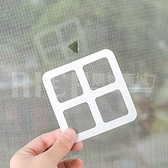 【6片裝】自粘紗窗門修補貼 補洞網 家用防蚊子紗窗貼 長方形紗窗貼 批發