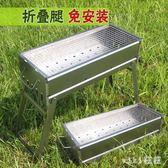 燒烤架 家用燒烤爐木炭燒烤架子戶外燒烤3人-5人小型燒烤工具 LC2984 【VIKI菈菈】