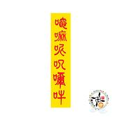 唵嘛呢叭咪吽咒紙100張【 十方佛教文物】