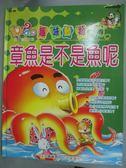 【書寶二手書T7/少年童書_ZJA】章魚是不是魚呢_九童國際文化