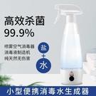 次氯酸鈉消毒水生成機84消毒液制造器家用室內便攜噴霧殺菌發生器 快速出貨 快速出貨