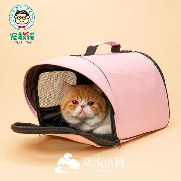 寵物包 寵物外出包貓咪泰迪外出便攜旅行包箱 潮流小鋪