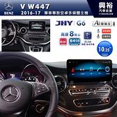 【JHY】2016~17年BENZ V-Class W447專用10.25吋G6系列安卓主機*導航+ZLink+8核心6+64G