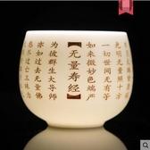 白瓷茶杯主人杯單個大號羊脂玉