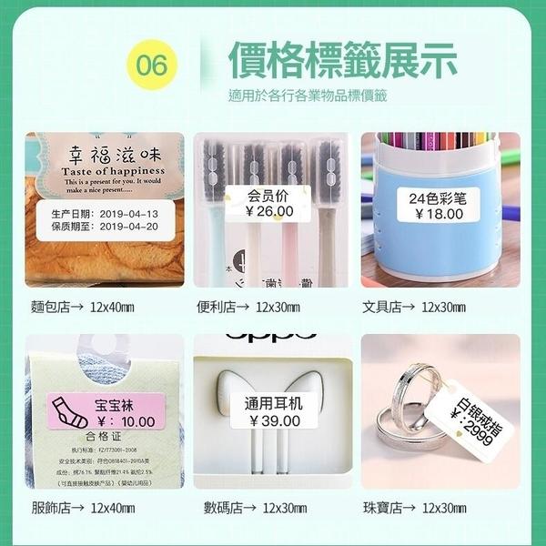 【Love Shop】【台灣公司貨】精臣D11標籤機 智能家用藍牙小型熱敏打價格標籤機 打印機 藍牙印表機