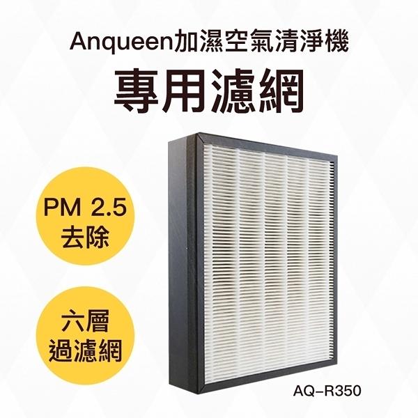 專用濾網 ANQUEEN 變頻 旗艦 加濕 空氣 清淨機 PM2.5 煙塵 空氣淨化 加濕器