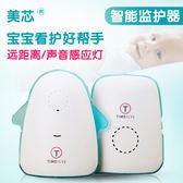 嬰兒監護器寶寶監控看護器哭聲監聽報警監視器遠程無線監測儀
