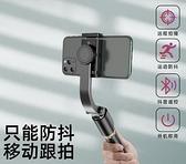 防抖手持云臺穩定器手機拍照平衡器專業防抖攝像機拍攝錄像 【七七小鋪】