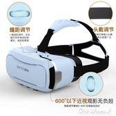 vr眼鏡手機專用一體機華為蘋果智慧游戲頭戴式ar眼睛rv虛擬現實3d  one shoes