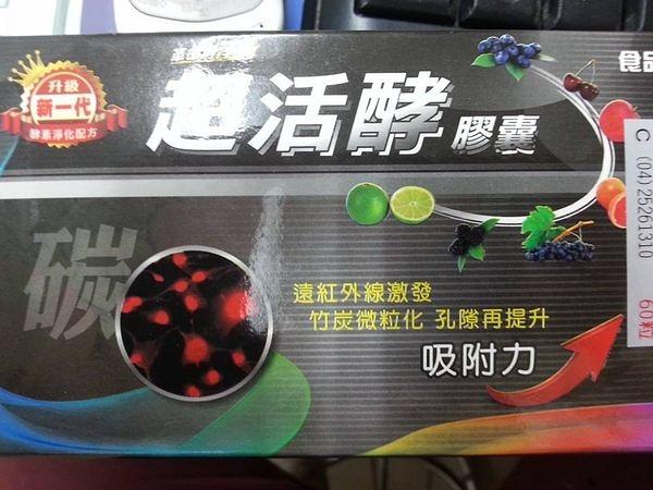 第一代升級 超活酵素膠囊 60粒/盒*6盒