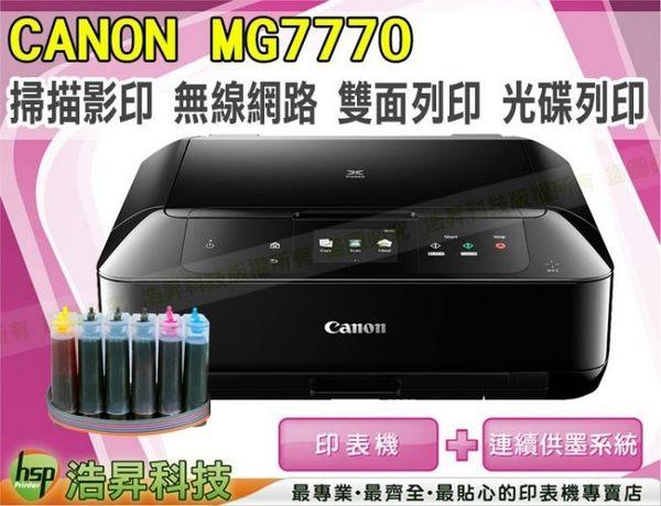 CANON MG7770【黑防+單向閥】六色/無線/影印/掃描/雙面列印/光碟+連續供墨系統 P2C39