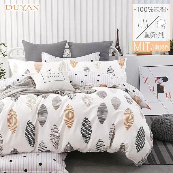 《DUYAN竹漾》100%精梳純棉雙人四件式舖棉兩用被床包組-漫步里加