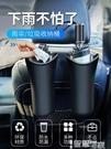 車載垃圾桶 車載雨傘收納車用垃圾桶汽車內用置物盒小車上掛式多功能后排前排 智慧 618狂歡