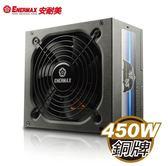新竹【超人3C】保銳 ENERMAX 銅牌 450W 電源供應器 魄族進階版 ETL450AWT 主動式PFC自動VAC