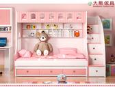 ~大熊傢具~958 粉色款雙層床上下層床子母床兒童床青少年床書櫃床