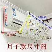 空調擋風板防直吹導風坐月子遮風冷氣防風罩擋板通用出風口檔嬰兒 卡布奇诺