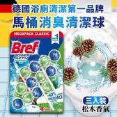 BREF馬桶消臭清潔球-松木香氛(50g*3)X3組【特價活動】下殺46折