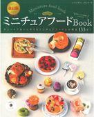 (新版)Chobiko`s黏土製作可愛迷你美味料理模型作品133款